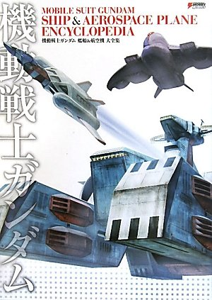 機動戦士ガンダム艦船&航空機大全集 (DENGEKI HOBBY BOOKS)