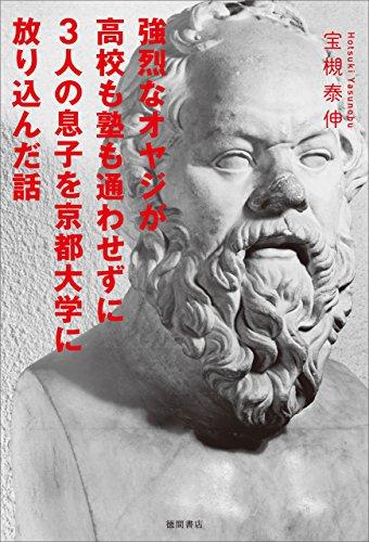 強烈なオヤジが高校も塾も通わせずに3人の息子を京都大学に放り込んだ話 (徳間書店)