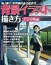 背景イラストの描き方-デジタル編 (コミックス・ドロウイングブック)