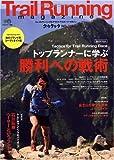 Trail Running Magazine タカタッタ No.4