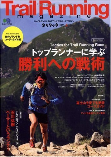 Trail Running Magazine タカタッタ No.4 (エイムック 1796)