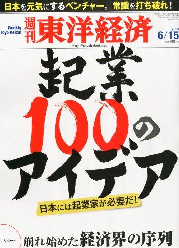週刊 東洋経済 2013年 6/15号 [雑誌]