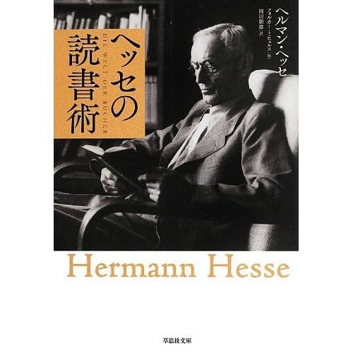 文庫 ヘッセの読書術 (草思社文庫)