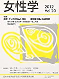 img - for Women's Studies vol.20-Japan Women Society Journal Special Feature: Rethinking Feminism and