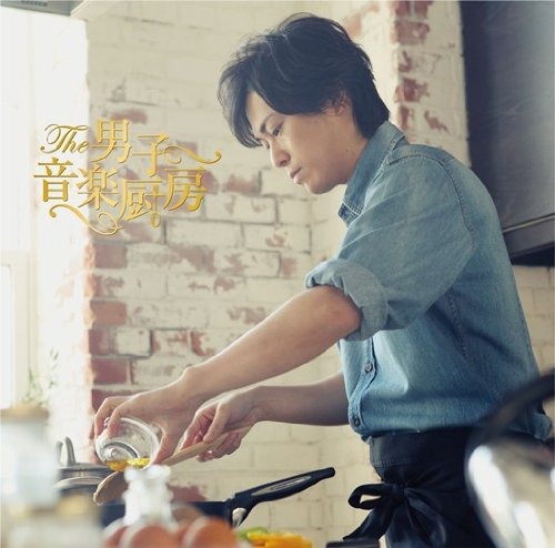 The男子音楽厨房~TOKYO PREMIUM J-POP DJ MIX Mixed byミッツィー申し訳 a.k.a DJ Michelle Sorry