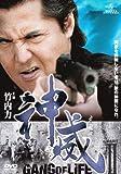 神威~カムイ~ ギャング・オブ・ライフ 2 [DVD]