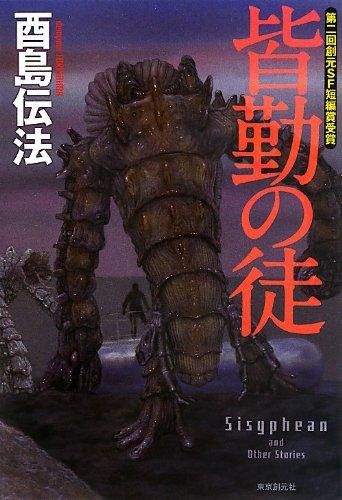 皆勤の徒 (創元日本SF叢書)