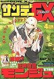 月刊 サンデーGX ( ジェネックス ) 2010年 04月号 [雑誌]