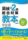 CD付英検準2級総合対策教本 改訂版