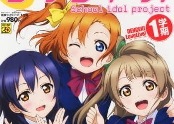 電撃ラブライブ! 1学期 2013年 3/16号 [雑誌]