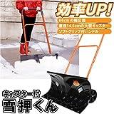 【除雪用品・雪かき】キャスター付雪押くん【組み立て式】
