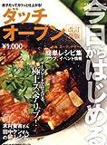 今日からはじめるダッチオーブン (NEKO MOOK (1181))