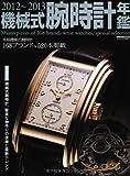 2012~2013機械式腕時計年鑑 (CARTOP MOOK)