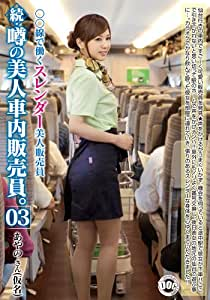 続・噂の美人車内販売員。03 [DVD]