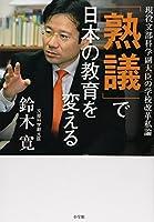 「熟議」で日本の教育を変える 現役文部科学副大臣の学校改革私論 (教育単行本)