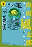 山田風太郎少年小説コレクション 1