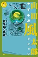 山田風太郎(ふうたろう)少年小説コレクション 1 夜光珠の怪盗
