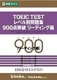 TOEIC TESTレベル別問題集 900点突破 リーディング編 (レベル別問題集シリーズ)