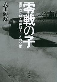 零戦の子 伝説の猛将・亀井凱夫とその兄弟