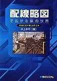 配線略図で広がる鉄の世界—路線を読み解く&作る本