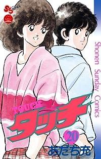 タッチ 完全復刻版 20 (少年サンデーコミックス)