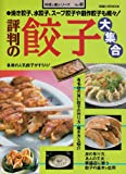 評判の餃子大集合―焼き餃子、水餃子、スープ餃子や創作餃子も続々!