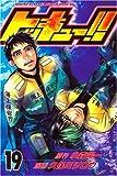 トッキュー!! 19 (19) (少年マガジンコミックス)
