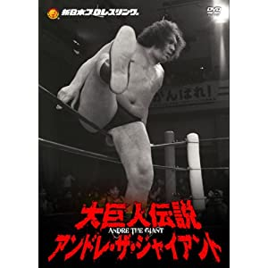 新日本プロレスリング 最強外国人シリーズ 大巨人伝説アンドレ・ザ・ジャイアント DVD-BOX