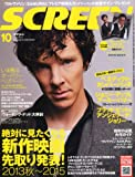 SCREEN (スクリーン) 2013年 10月号 [雑誌]