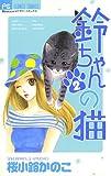 鈴ちゃんの猫(2) (フラワーコミックス)