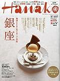 Hanako (ハナコ) 2012年 10/11号 [雑誌]