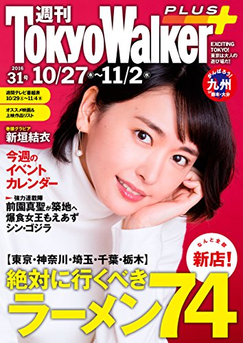 週刊 東京ウォーカー+ No.31 (2016年10月26日発行)<週刊 東京ウォーカー+> [雑誌] (Walker)