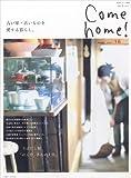 Come home! vol.16 (私のカントリー別冊)