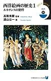 西洋絵画の歴史 1 ルネサンスの驚愕 (小学館101ビジュアル新書 26 Art 10)