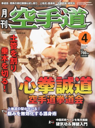 月刊 空手道 2012年 04月号 [雑誌]