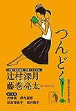 つんどく! vol.4 (文春e-book)