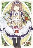 メイプルさんの紅茶時間 1 (マッグガーデンコミックス EDENシリーズ)