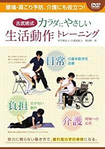 古武術式 カラダにやさしい 生活動作トレーニング 腰痛・肩こり予防、介護にも役立つ! [DVD]