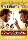 バーニーズ・バージョン ローマと共に [DVD]