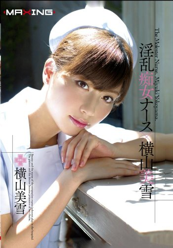 淫乱痴女ナース×横山美雪 [DVD]