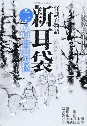 怪談百物語 新耳袋 第二夜 八甲田山の怪 (ホームコミックス)