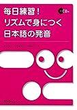 毎日練習!リズムで身につく日本語の発音