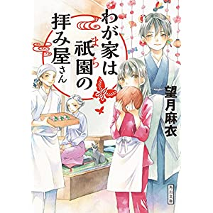 わが家は祇園の拝み屋さん (角川文庫) [Kindle版]