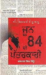 Sant Bhindranwale De Ru-B-Ru June 84 Di Patarkari