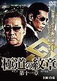極道の紋章11 [DVD]