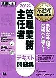 不動産教科書 管理業務主任者テキスト&問題集 2012年版