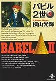 バビル2世 (2) (秋田文庫)