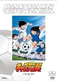 「キャプテン翼」DVD小学生編後半(生産限定特別価格版)