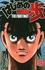 はじめの一歩 第98巻 2011年12月16日発売