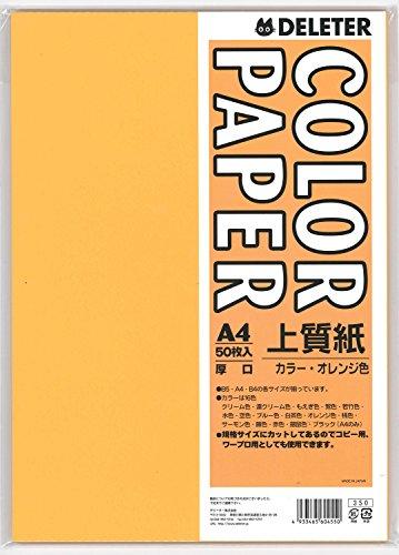 デリーター カラーペーパー A4厚口 50枚 オレンジ